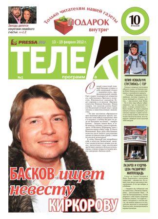 №1. Николай Басков