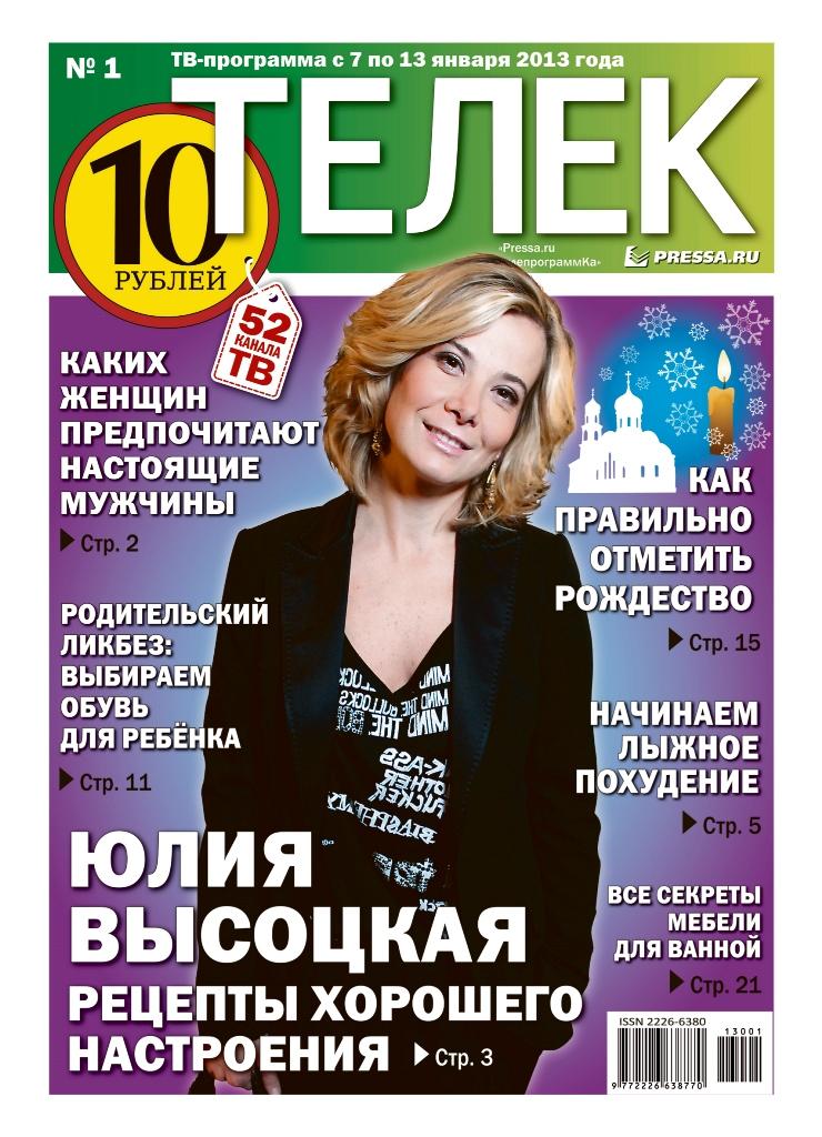 №1(48). Юлия Высоцкая