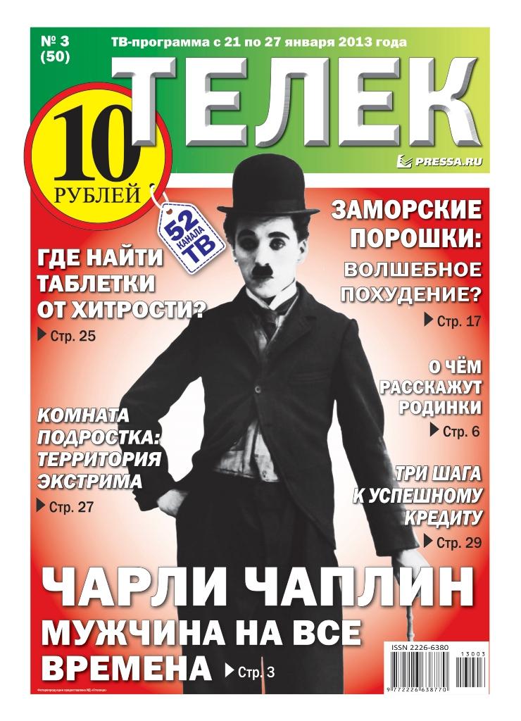 №3(50). Чарли Чаплин