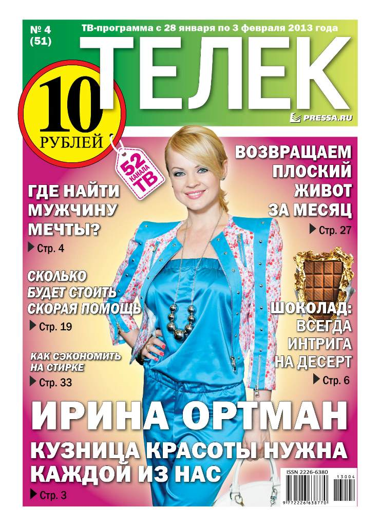 №4(51). Ирина Ортман