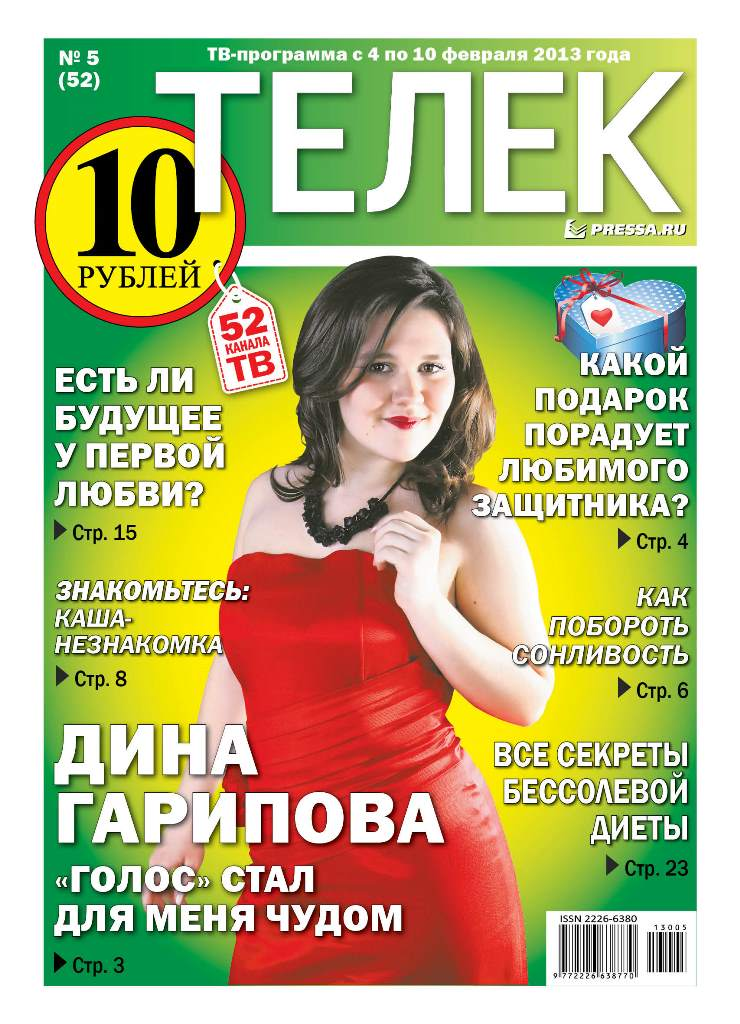 №5(52). Дина Гарипова