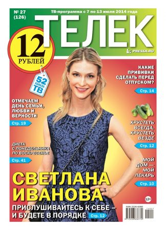 №27(126). Светлана Иванова