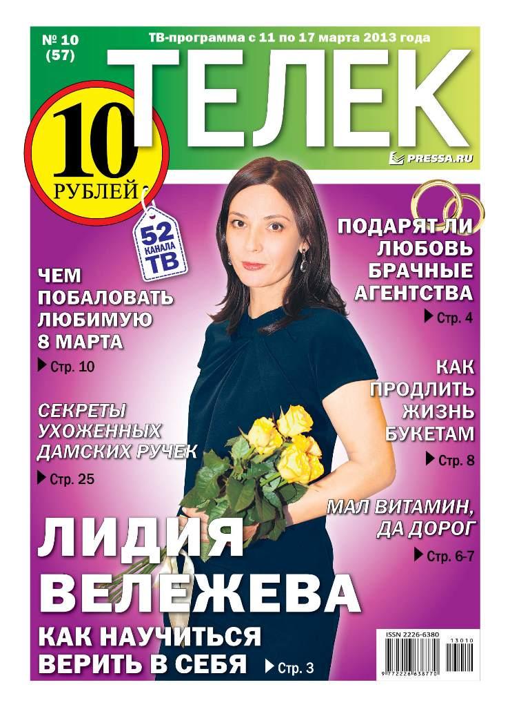 №10(57). Лидия Вележева