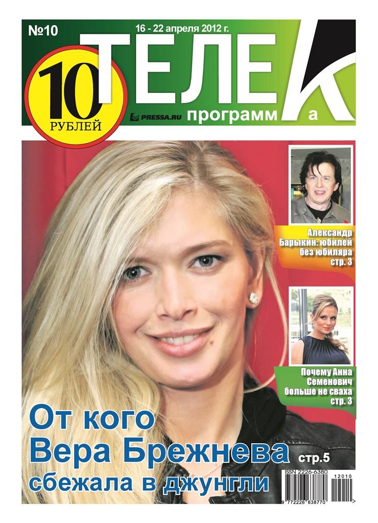 №10. Вера Брежнева