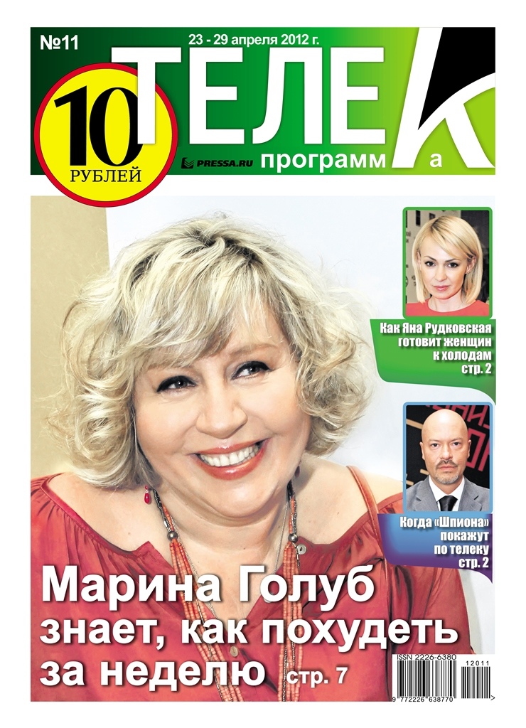 №11. Марина Голуб