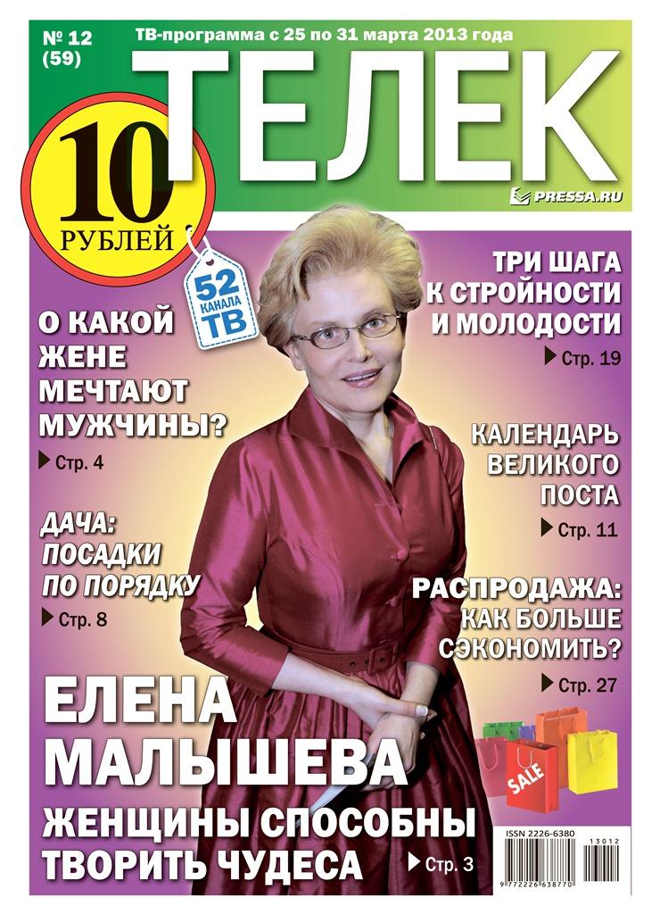 №12(59). Елена Малышева