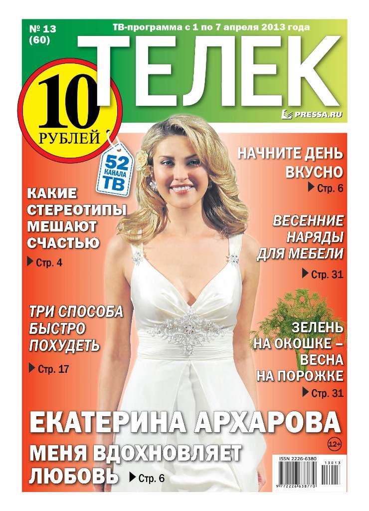 №13(60). Екатерина Архарова
