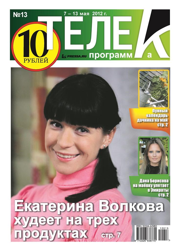 №13. Екатерина Волкова