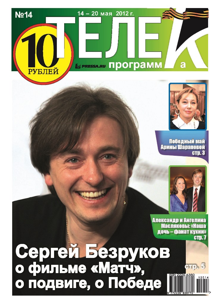 №14. Сергей Безруков