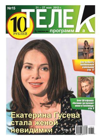 №15. Екатерина Гусева