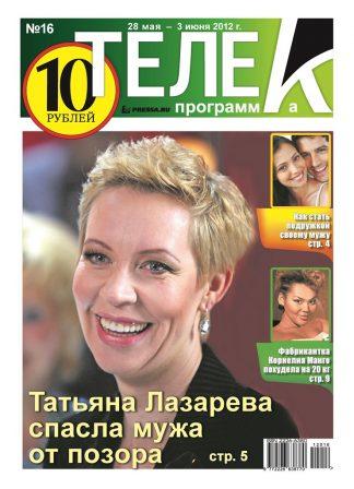 №16. Татьяна Лазарева