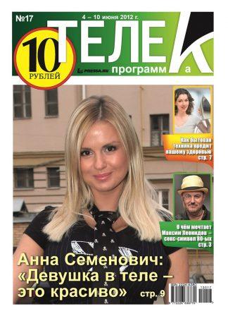 №17. Анна Семенович