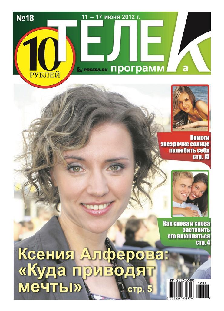 №18. Ксения Алферова