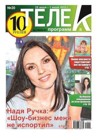 №20. Надя Ручка