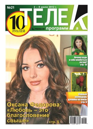 №21. Оксана Федорова