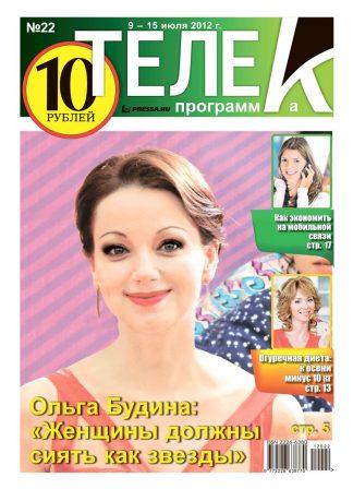№22. Ольга Будина