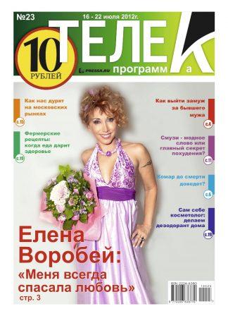 №23. Елена Воробей