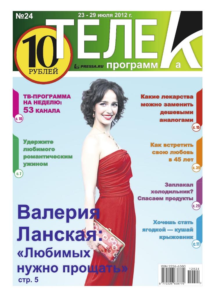 №24. Валерия Ланская