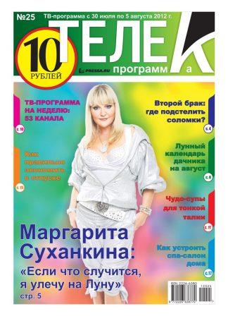 №25. Маргарита Суханкина