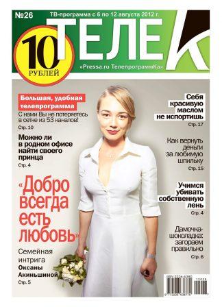 №26. Оксана Акиньшина