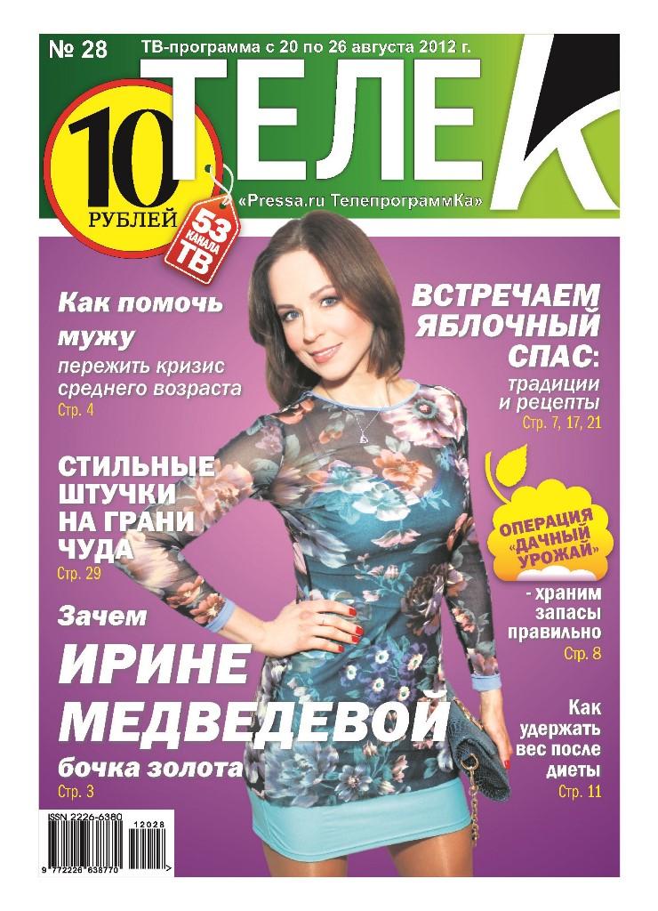 №28. Ирина Медведева
