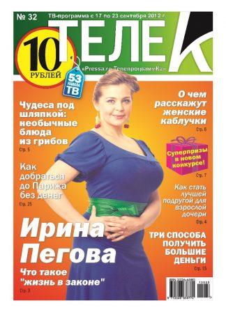 №32. Ирина Пегова