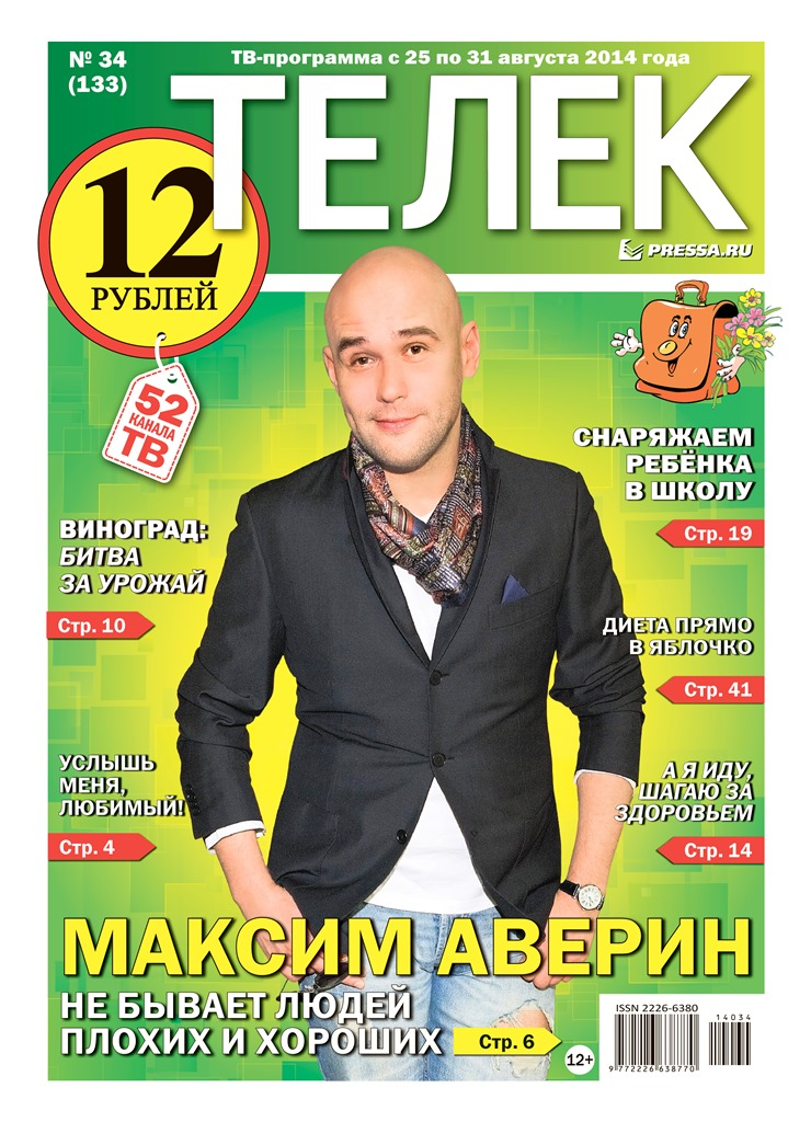 №34(133). Максим Аверин