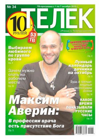 №34. Максим Аверин