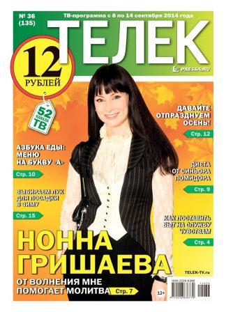 №36(135). Нонна Гришаева