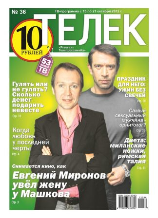 №36. Евгений Миронов