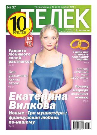 №37. Екатерина Вилкова