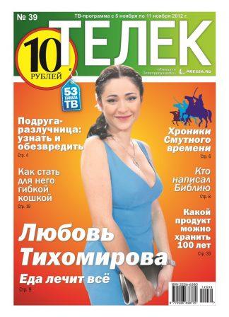 №39. Любовь Тихомирова