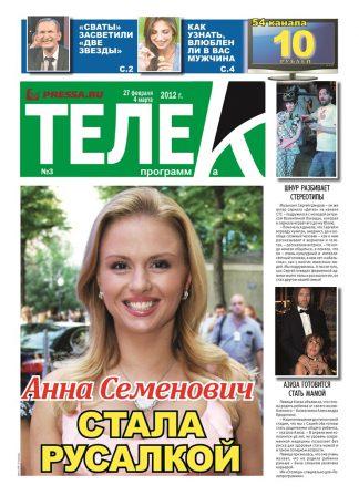 №3. Анна Семенович