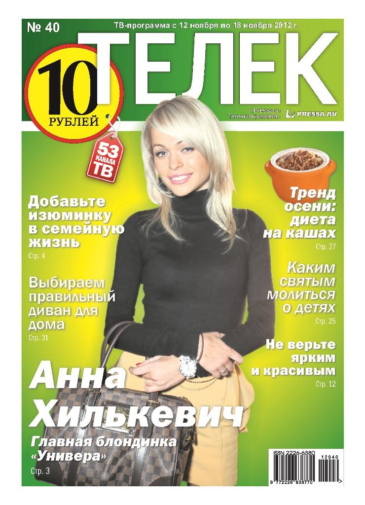 №40. Анна Хилькевич