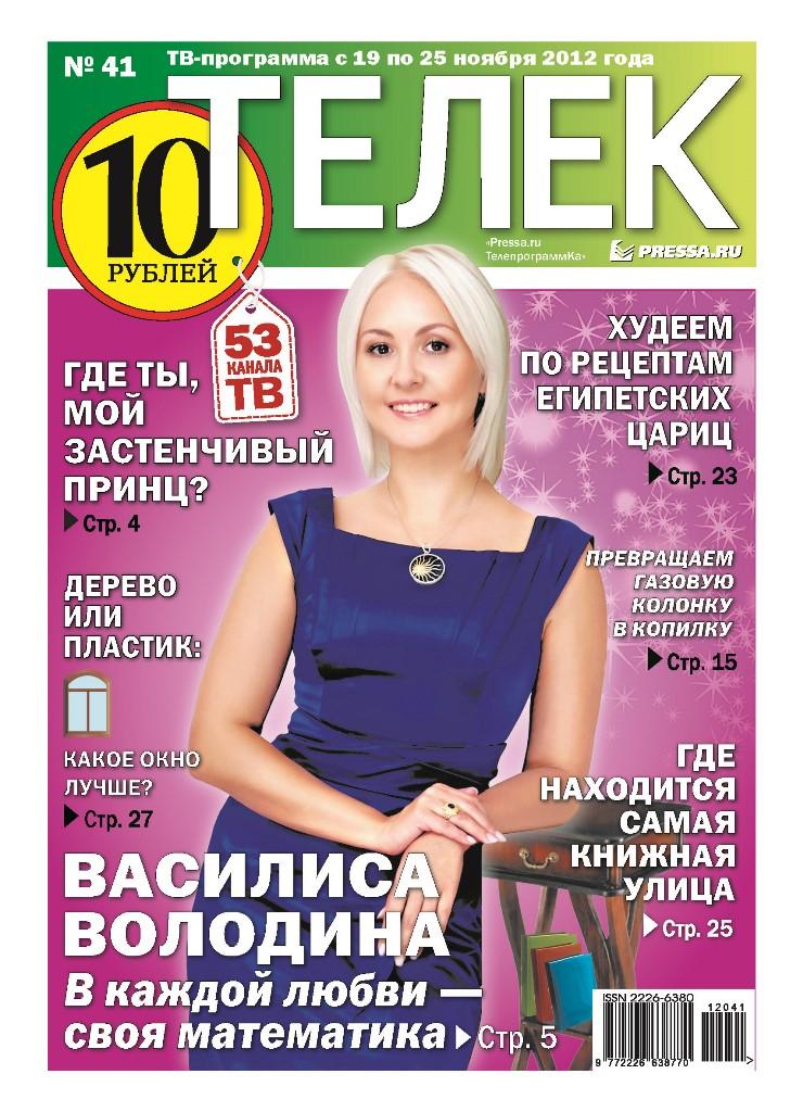 №41. Василиса Володина