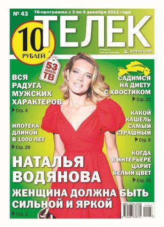 №43. Наталья Водянова