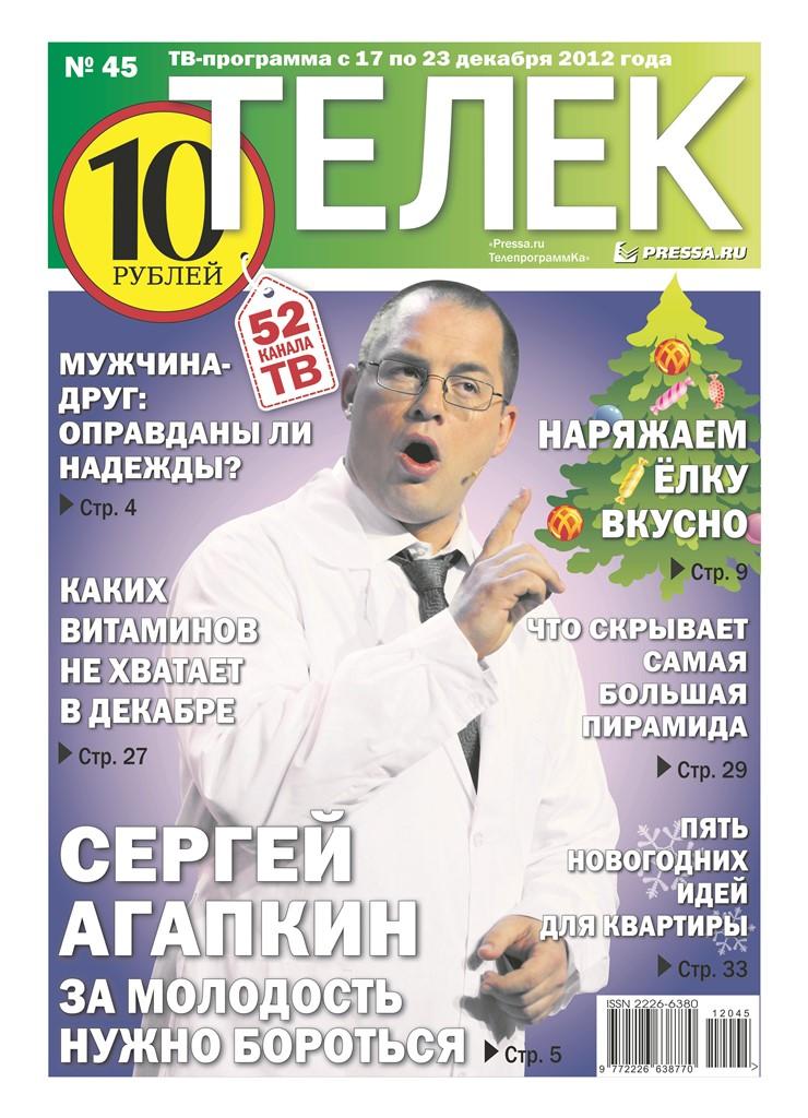 №45. Сергей Агапкин