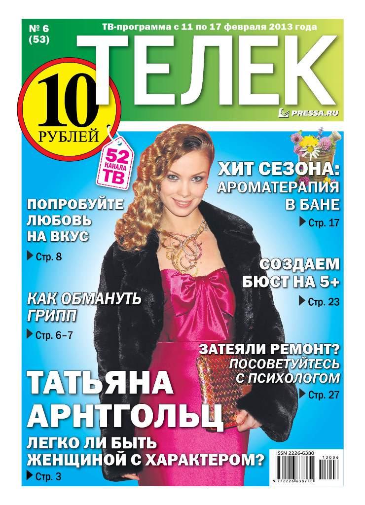№6(53). Татьяна Арнтгольц