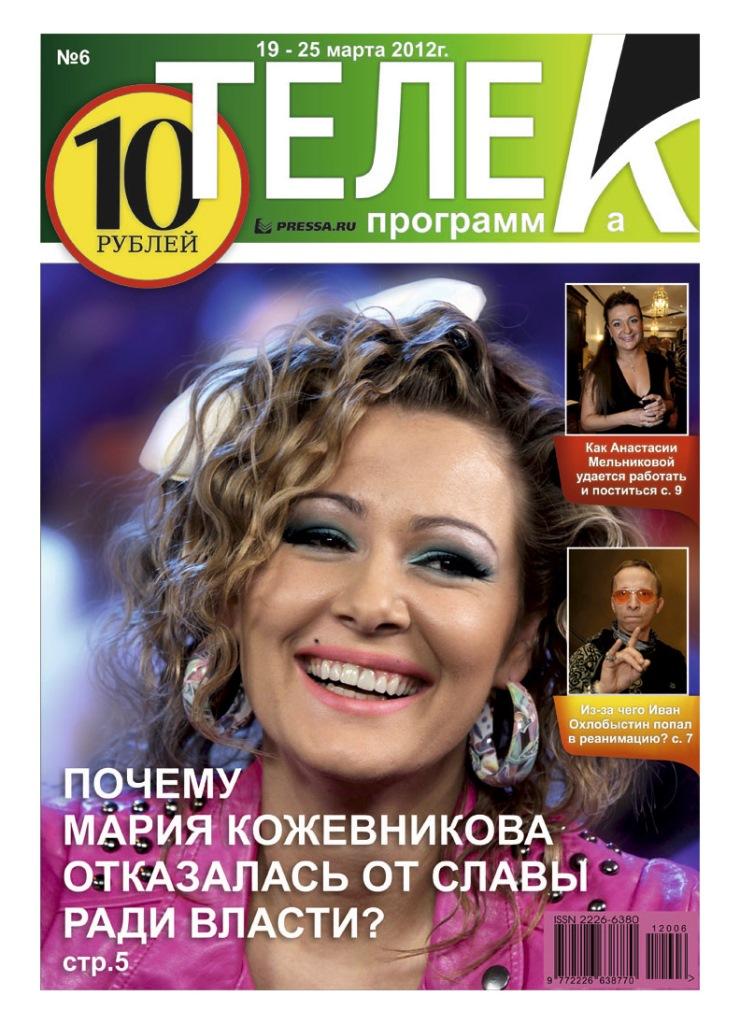 №6. Мария Кожевникова