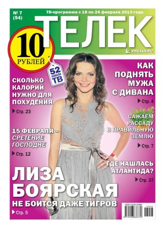 №7(54). Лиза Боярская