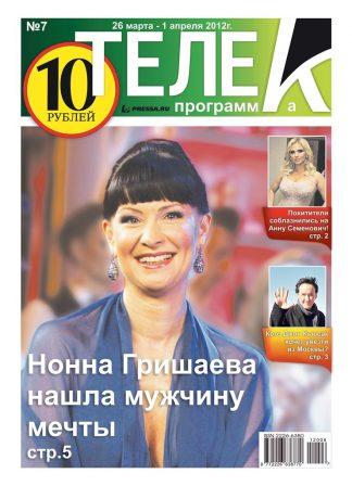 №7. Нонна Гришаева