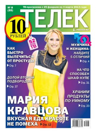 №8(55). Мария Кравцова