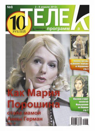 №8. Мария Порошина