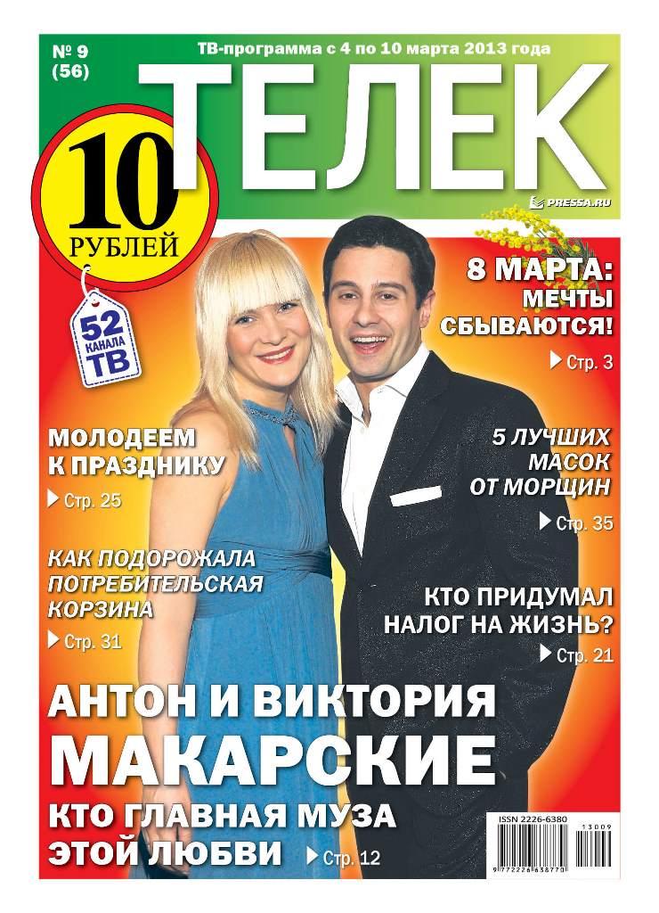№9(56). Антон и Виктория Макарские