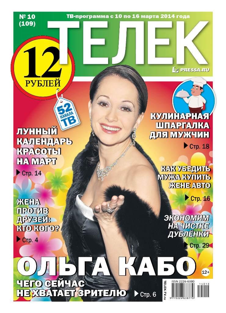 №10(109). Ольга Кабо