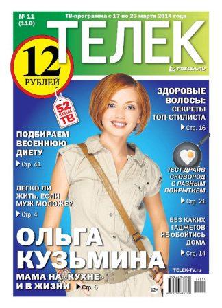 №11(110). Ольга Кузьмина