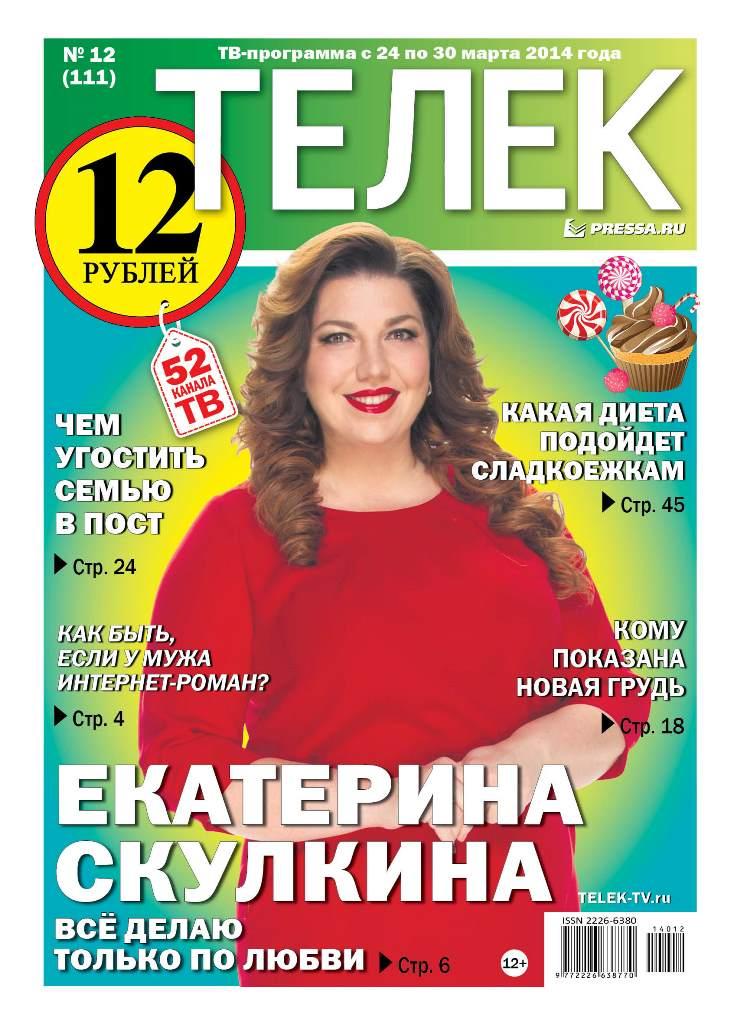 №12(111). Екатерина Скулкина