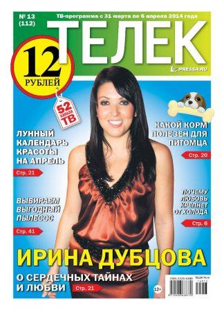 №13(112). Ирина Дубцова