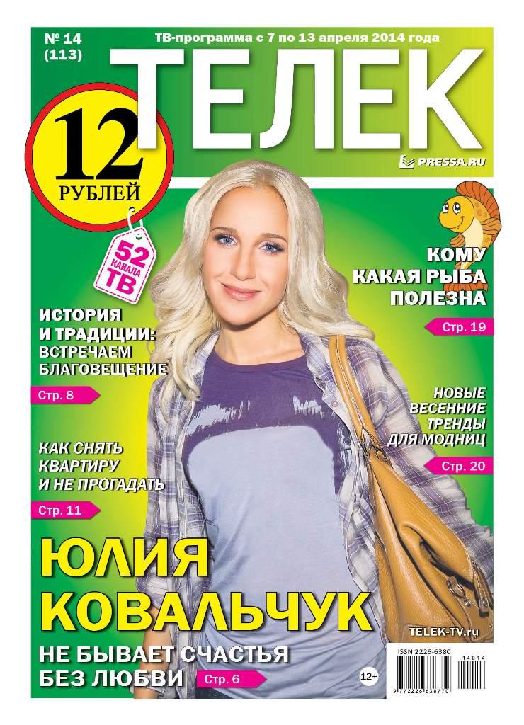 №14(113). Юлия Ковальчук