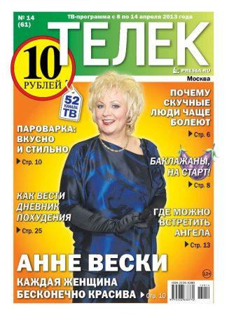 №14(61). Анне Вески